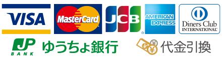 VISA/MasterCard/JCB/DinnersClub/AMEX/ゆうちょ銀行/代金引換